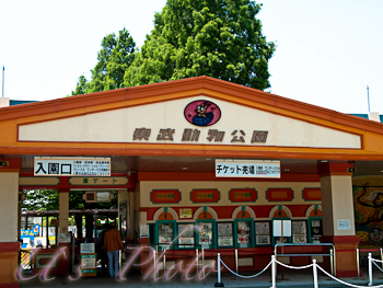 東武動物公園2