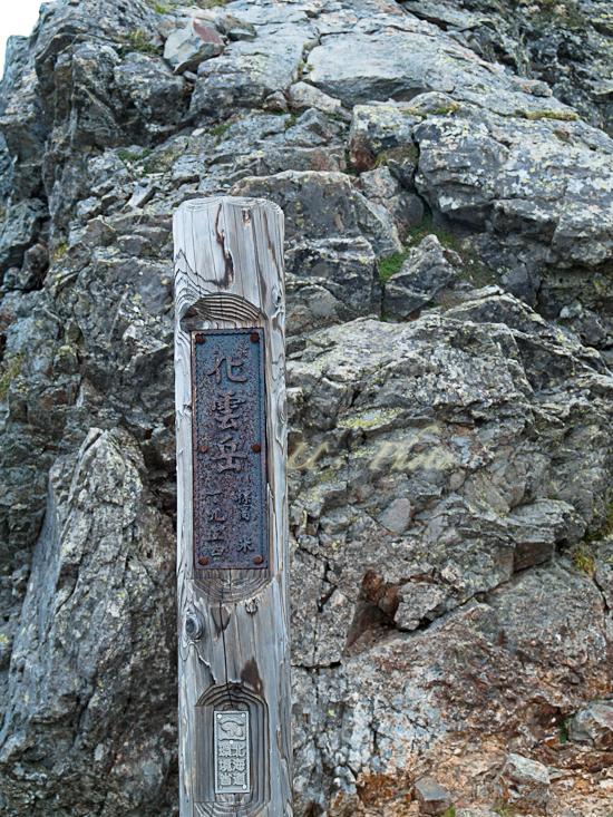 トムラウシ登山 77