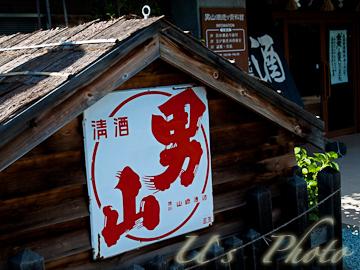 男山酒造1