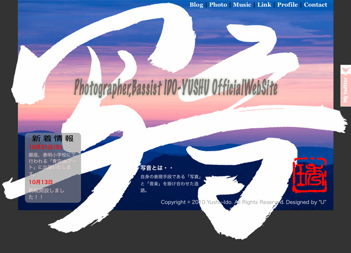 写音Top-Page.jpg